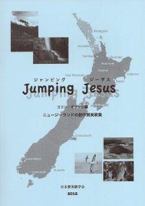 jumpingJesus