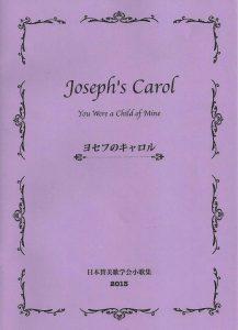 ヨセフのキャロル
