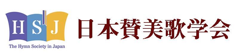 日本賛美歌学会 The Hymn Society in Japan